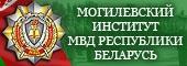 Могилевский институт МВД